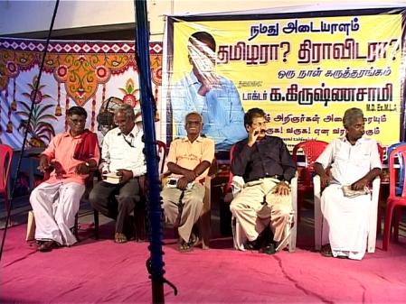 திராவிடரா-தமிழரா-ஜூன்-2010